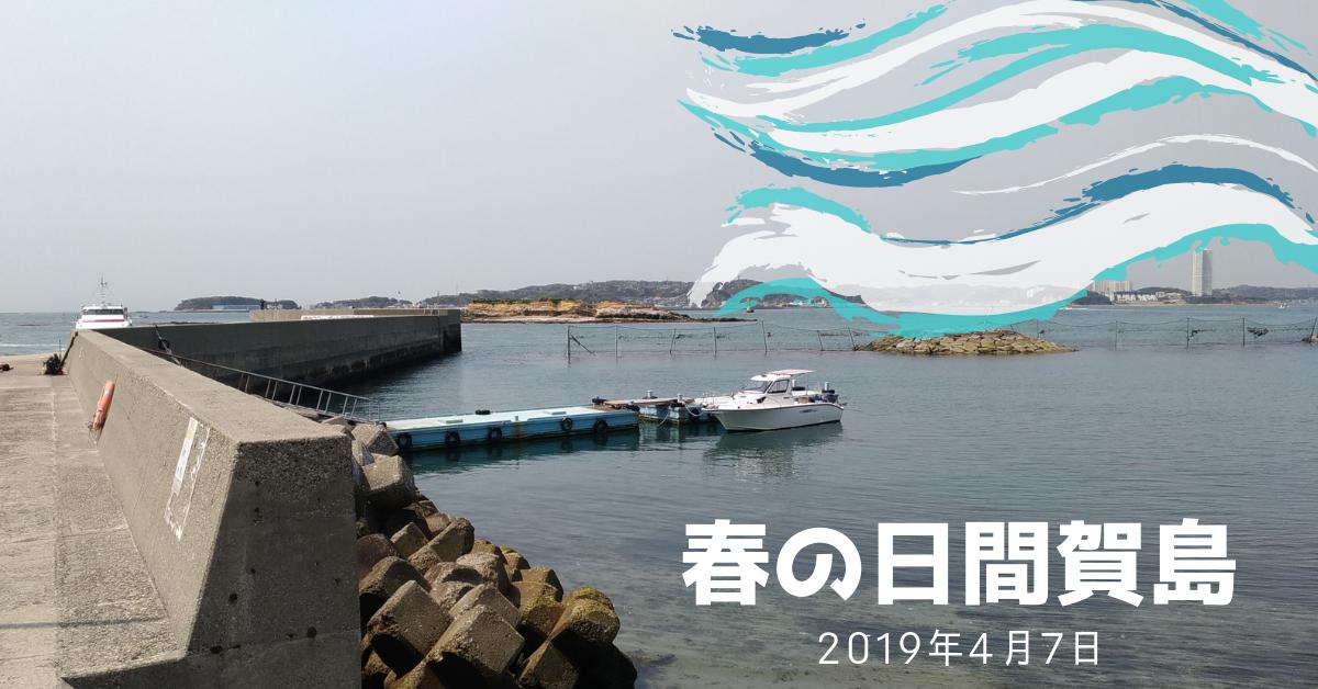 4月日間賀島釣り