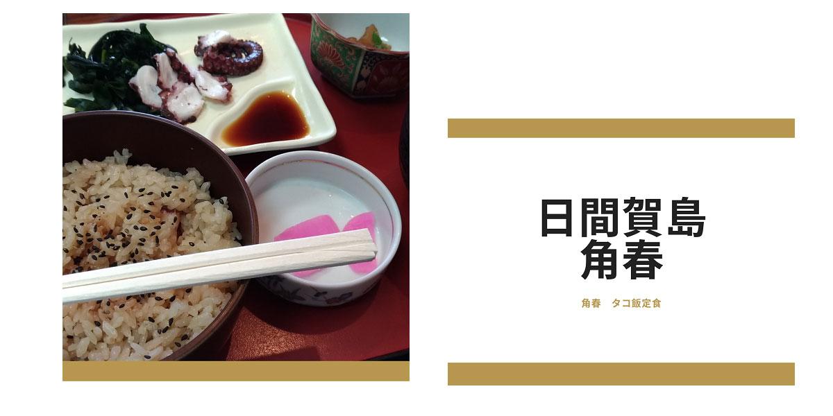 日間賀島 角春 たこ飯定食