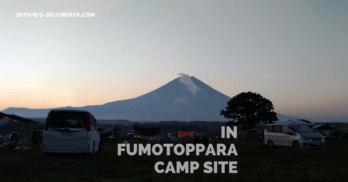 ふもとっぱらキャンプ場夏の富士