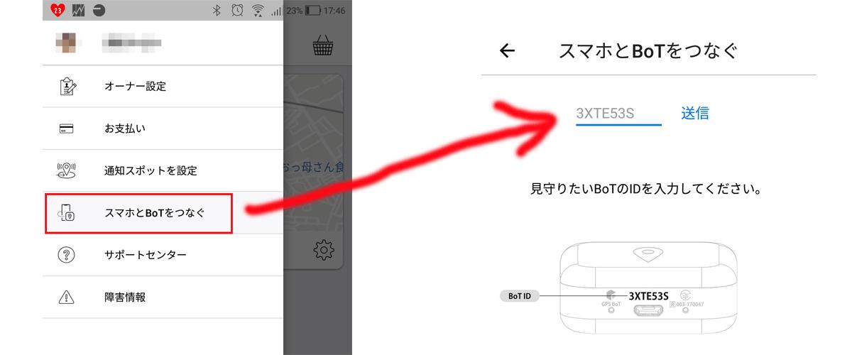 GPS BOT設定ペアリング